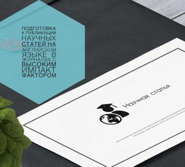 Перевод и помощь при публикации научых статей в Бишкек