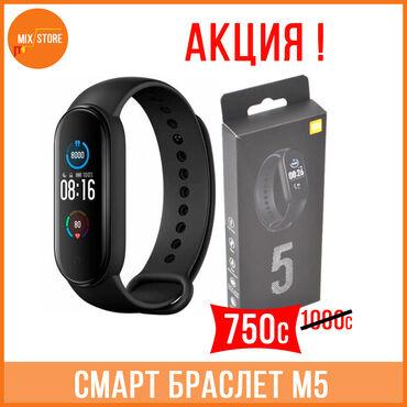 защитное стекло на мейзу м5 в Кыргызстан: Смарт-браслет М5 представляет собой очень стильный современный