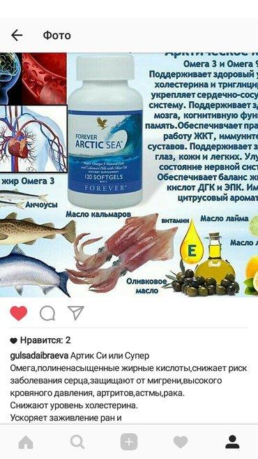 Арктическое море рыбъий жир в Бишкек
