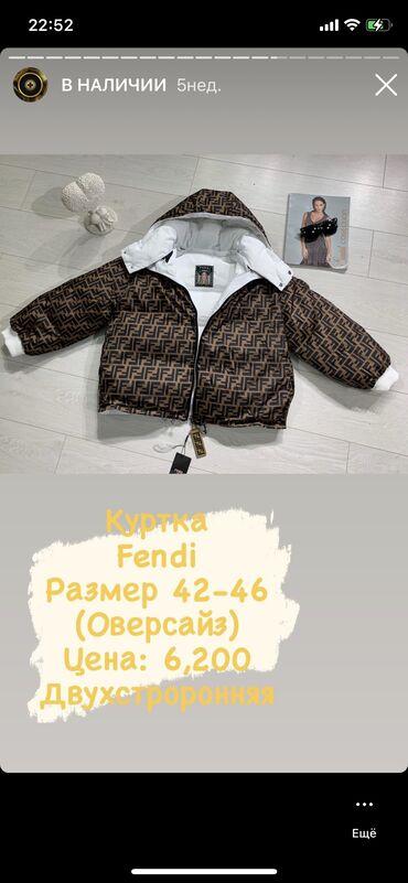 Куртки - Кыргызстан: Куртка Fendi оверсайз (s-xl)