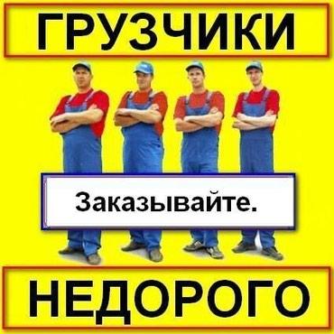 Не дорога услуги грузчики при в Бишкек