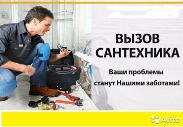 Работа - Кыргызстан: Сантехник Сантехник в Бишкеке недорогоСынтехника Сантехник