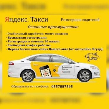Яндекс такси. регистрация водителей  в Бишкек