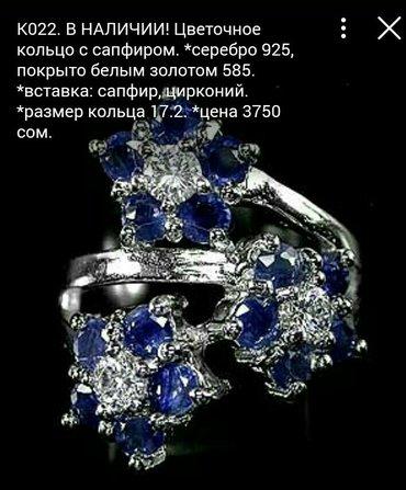 серебряное кольцо с натуральными сапфирами в Бишкек