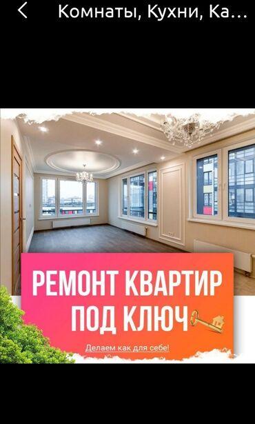 строительных услуг и отделочных работ в Кыргызстан: Электрик. Больше 6 лет опыта