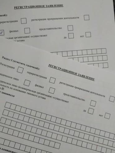 Регистрация (открытие ОсОО, ИП и.т.д) Низкие цены! в Бишкек