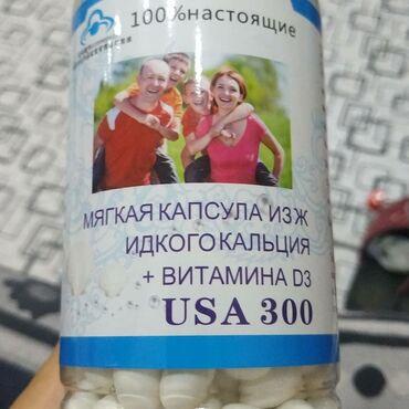 витамины-амвей-для-иммунитета в Кыргызстан: Мягкая капсула из жидкого кальция+Витамина D3Vitamin D Calcium Soft