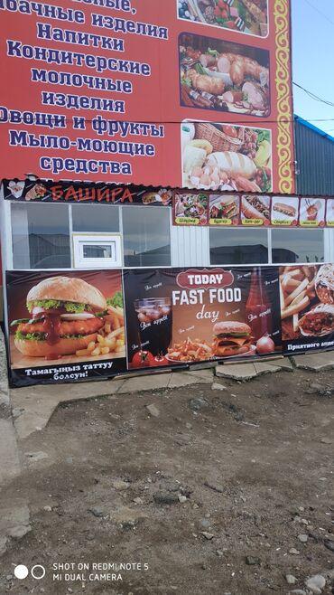 Услуги - Кызыл-Суу: Оборудование для бизнеса