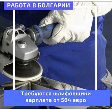 работа за городом с проживанием in Кыргызстан   ПОВАРА: 000537   Болгария. Строительство и производство. 5/2