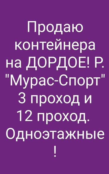 морозильник бишкек дордой Кыргызстан: 16 кв. м, Эмерексиз