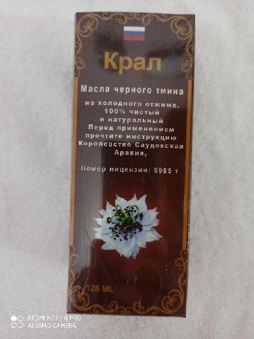 zire yagi - Azərbaycan: Qara zire yagi (çorny tmin)yagi 100 faiz orjinal soguq sixim3ay içsez