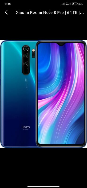 39 объявлений | ЭЛЕКТРОНИКА: Xiaomi Redmi Note 8 Pro | 128 ГБ | Синий