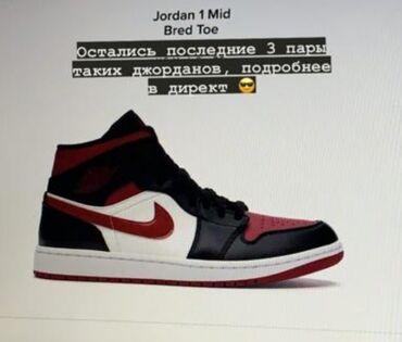 Air Jordan оригинал USA
