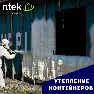 сауны бишкека in Кыргызстан | ОТДЕЛОЧНЫЕ РАБОТЫ: Утепление | Больше 6 лет опыта
