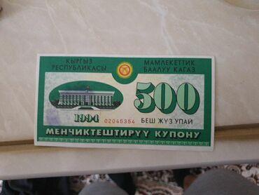 Приватизационный купон 1994 года в идеальном состоянии не