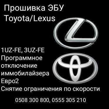 Транспорт - Ала-Тоо: Прошивка компьютеров(ЭБУ) Toyota/LexusПрограммное отключение