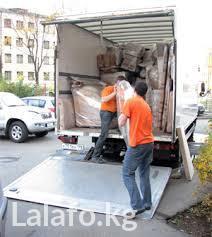 Грузоперевозки: Переезды(Квартир Домов Офисов Магазинов) + Грузчики Разборка Сборка мебели. Транспортные услуги  в Бишкек