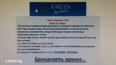 Karven 4 seasons в Корумду