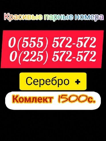 карта-памяти в Кыргызстан: Продаю новые парные номера Мегаком и Билайн категория Серебро +. Цена