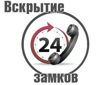 Другие услуги - Бишкек: Вскрытие замков. Медвежатник, Открыть замок, Открыть багажник