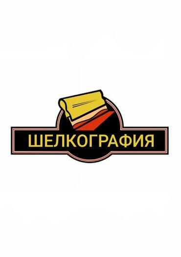 шелкография бишкек in Кыргызстан | КЕЗДЕМЕГЕ СҮРӨТ ТҮШҮРҮҮЧҮЛӨР: Шелкография, 3D басып чыгаруу | Кепкалар, Визиткалар, Баннерлер | Дизайнды иштеп чыгуу, Өлчөмдөрдү алуу, Печаттарды даярдоо