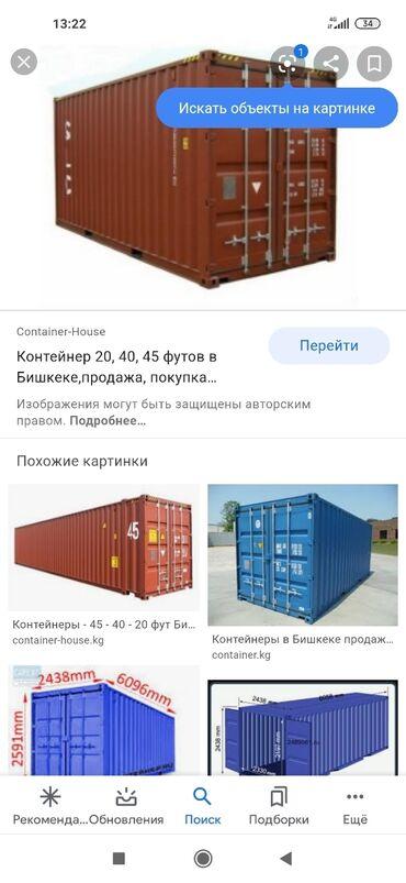 Продаю контейнер на кудайбергенеразбор 4 ряд 11 контейнер