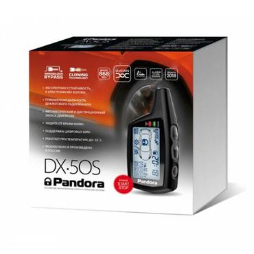 Pandora DX-50 S в Бишкек