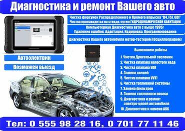отопительные котлы на твердом топливе в бишкеке в Кыргызстан: Топливная система | Промывка, чистка систем автомобиля