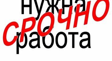 Ночной грузчик бишкек - Кыргызстан: Ищу работу ночную смену !!!