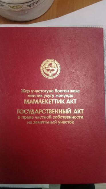 Недвижимость - Кара-Балта: 6 соток, Для строительства, Собственник, Красная книга