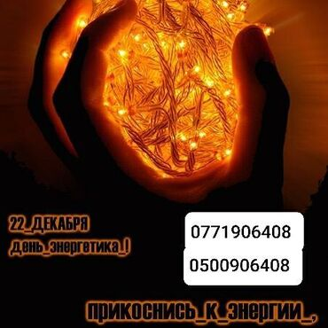alfa romeo brera 24 jtd в Кыргызстан: Электрик Бишкек круглосуточноАварийный вызов мастеров круглосуточно
