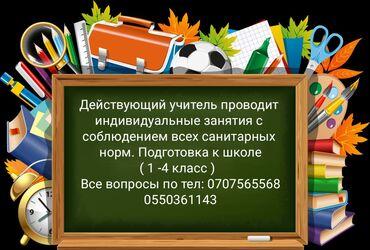 g shok в Кыргызстан: Репетитор | Грамматика, письмо | Подготовка к школе