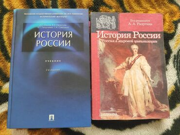 Распродажа учебной литературы: История:1. В.Воропаева, Д. Джунушалиев
