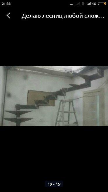 чердачные складные лестницы в Кыргызстан: Варим каркас лестниц любой сложности