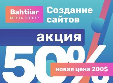 создаем веб сайты в Кыргызстан: Сайт 100$ / 7 дней.Сайт - Создание - разработка сайтов