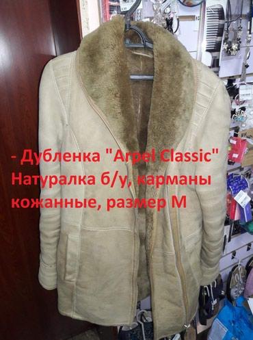 "- Дубленка ""Arpel Classic"" Натуралка б/у, в Бишкек"