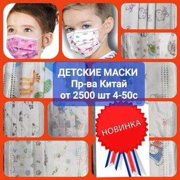 Детские маски только ОПТОМКачество отличное! В отличии от многих