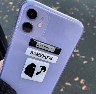 Другие аксессуары для мобильных телефонов - Бишкек: Стикеры для телефона для заказа пишите в лс