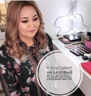 блузка с открытыми плечами в Кыргызстан: Открыт набор на базовый курс Визажист/бровист;Запись по