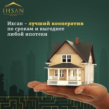 🏗В новый строительный кооператив «Ихсан» Групп ЛТД требуются менеджеры