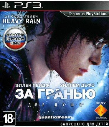 Ps3 *beyond two souls russian version* в Bakı