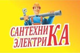 Опытный сантехник электрик. цены в Кок-Ой