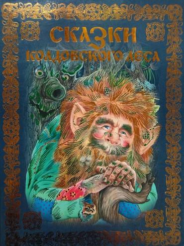 """Продаю сказки """"Колдовского леса"""" с иллюстрациями в отличном"""