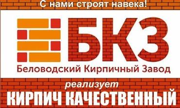 БЕЛОВОДСКИЙ КИРПИЧНЫЙ ЗАВОД в Бишкек