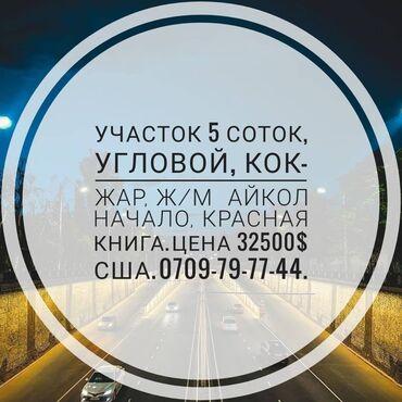 участок кок жар в Кыргызстан: Продам 5 соток Для строительства Риелтор