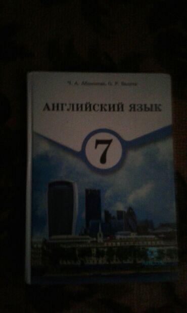 Учебник по английскому языку, 7 класс