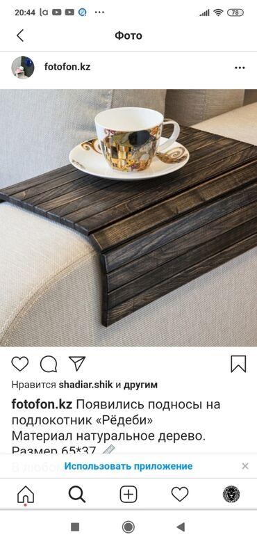 618 elan | EV ÜÇÜN DIGƏR MALLAR: Накладка на подлокотник дивана Икеа материал массив дерева очень удобе