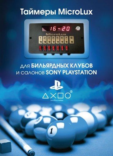 Таймеры Microlux для бильярдных и салонов в Бишкек