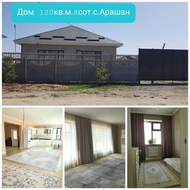 Недвижимость - Арашан: 120 кв. м 4 комнаты, Утепленный, Теплый пол, Бронированные двери