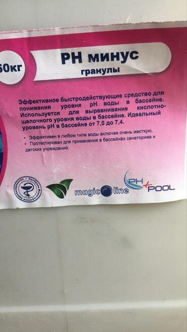 Медтовары - Семеновка: Химия для бассейнов